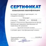 certificate_samsung.jpg